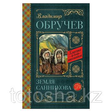 «Земля Санникова» Обручев В.А.