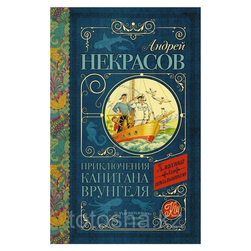 «Приключения капитана Врунгеля» Некрасов А.С.