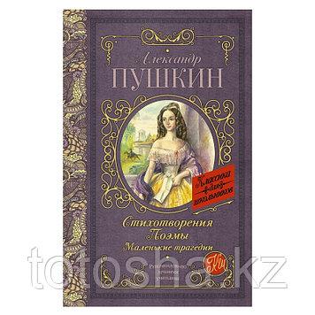 «Стихотворения. Поэмы. Маленькие трагедии» Пушкин А.С.