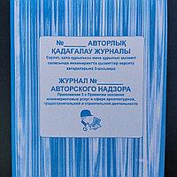 Журнал авторского надзора А4, 50л