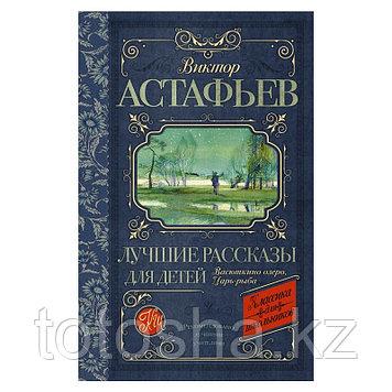 «Лучшие рассказы для детей» Астафьев В.П.