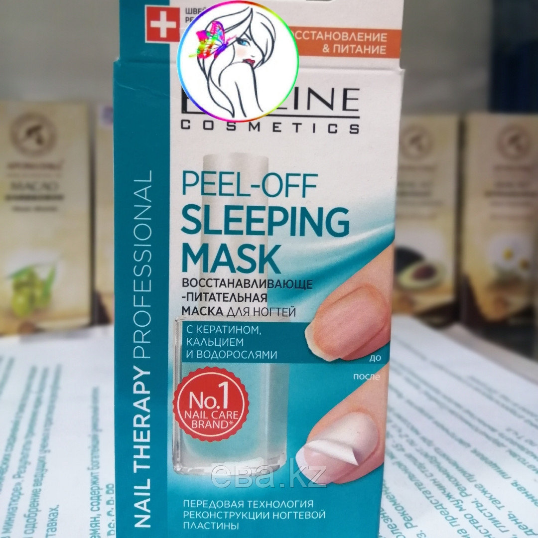 Регенерирующая питательная  маска для ногтей