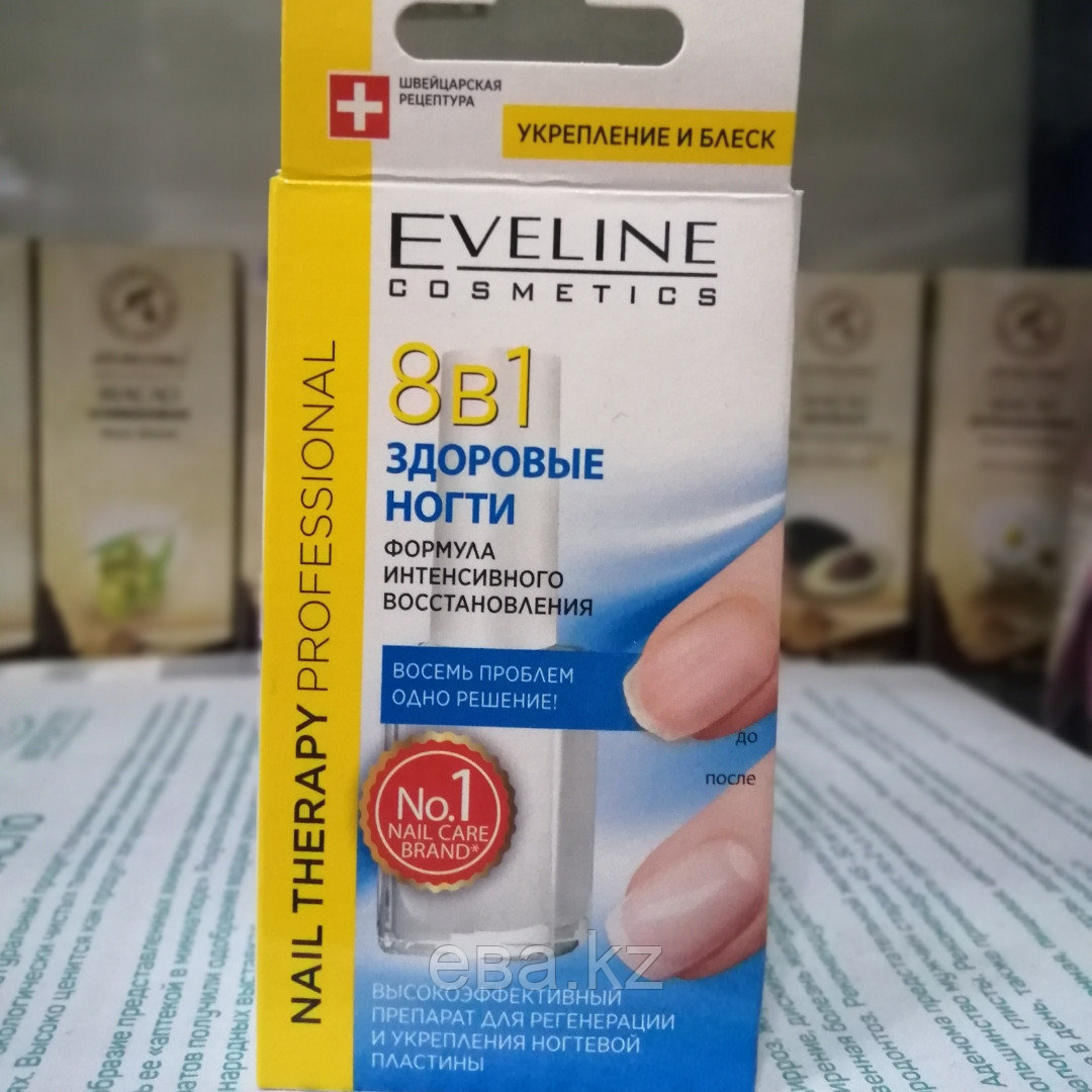 Высокоэффективный препарат для ногтей 8 в 1