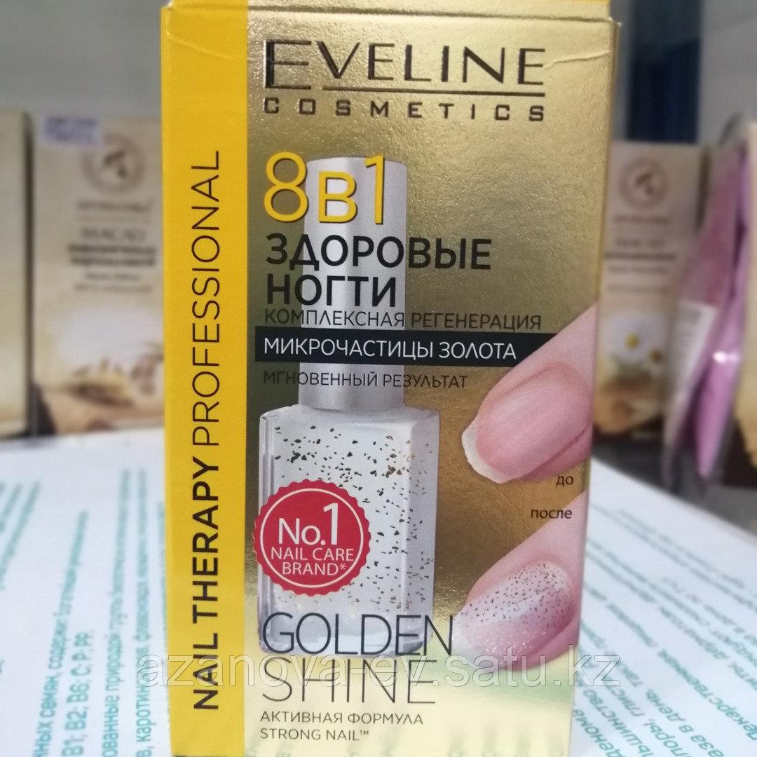 EVELINE  Здоровые ногти 8в1 Golden Shine Nail