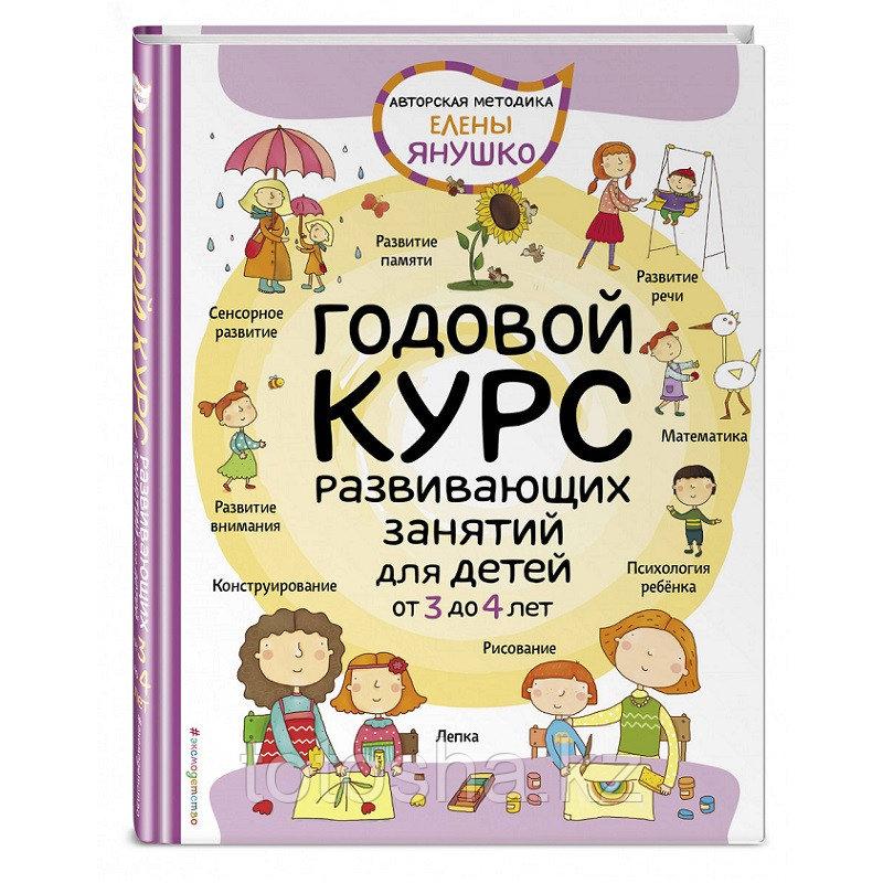 «3+ Годовой курс развивающих занятий для детей от 3 до 4 лет» Янушко Е.А.