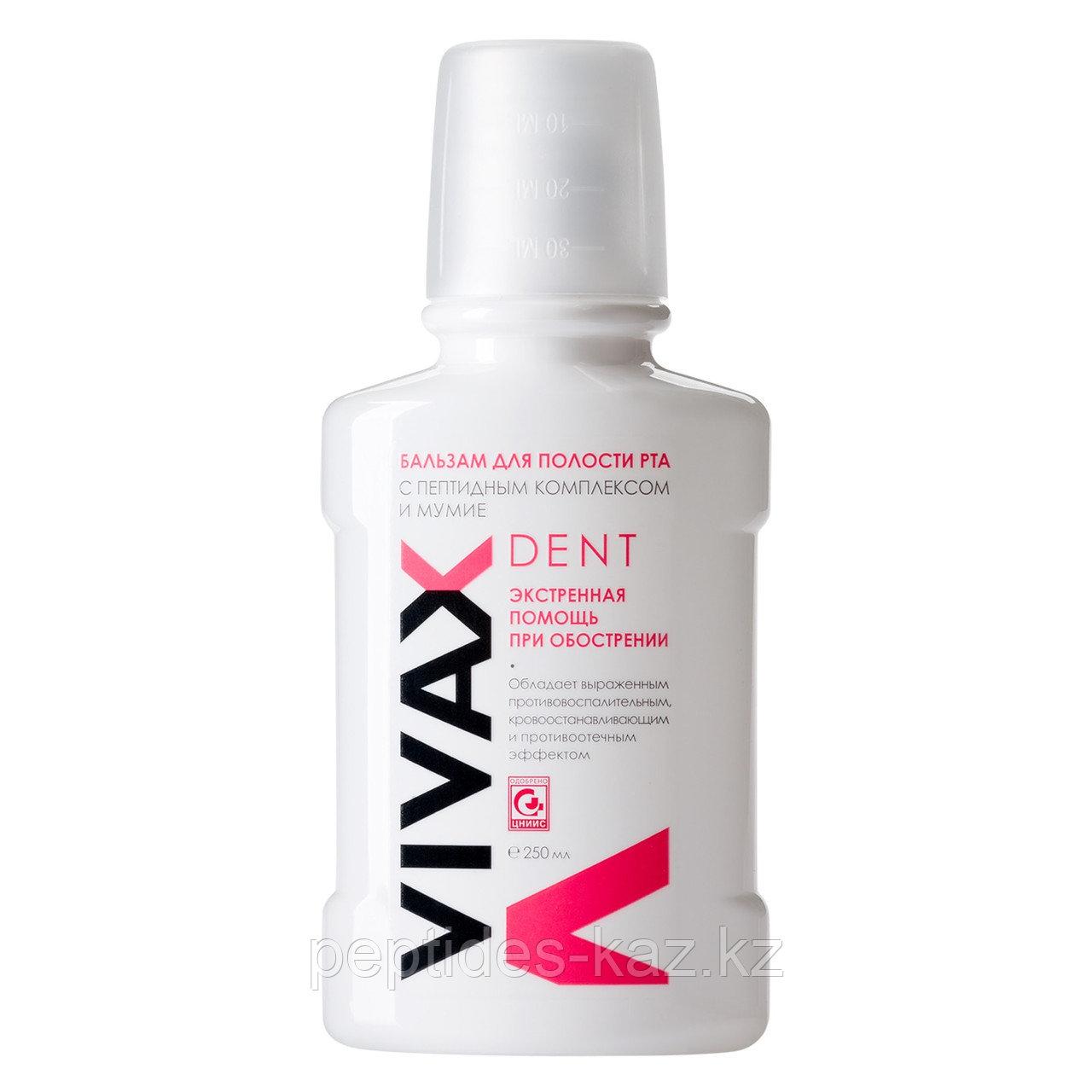 VIVAX DENT бальзам для полости рта с пептидами и Мумие 250 мл