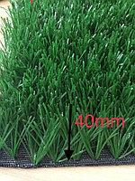 Искусственный газон (трава) 40 мм