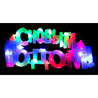 """Гирлянда светодиодная надпись """"С новым годом"""""""