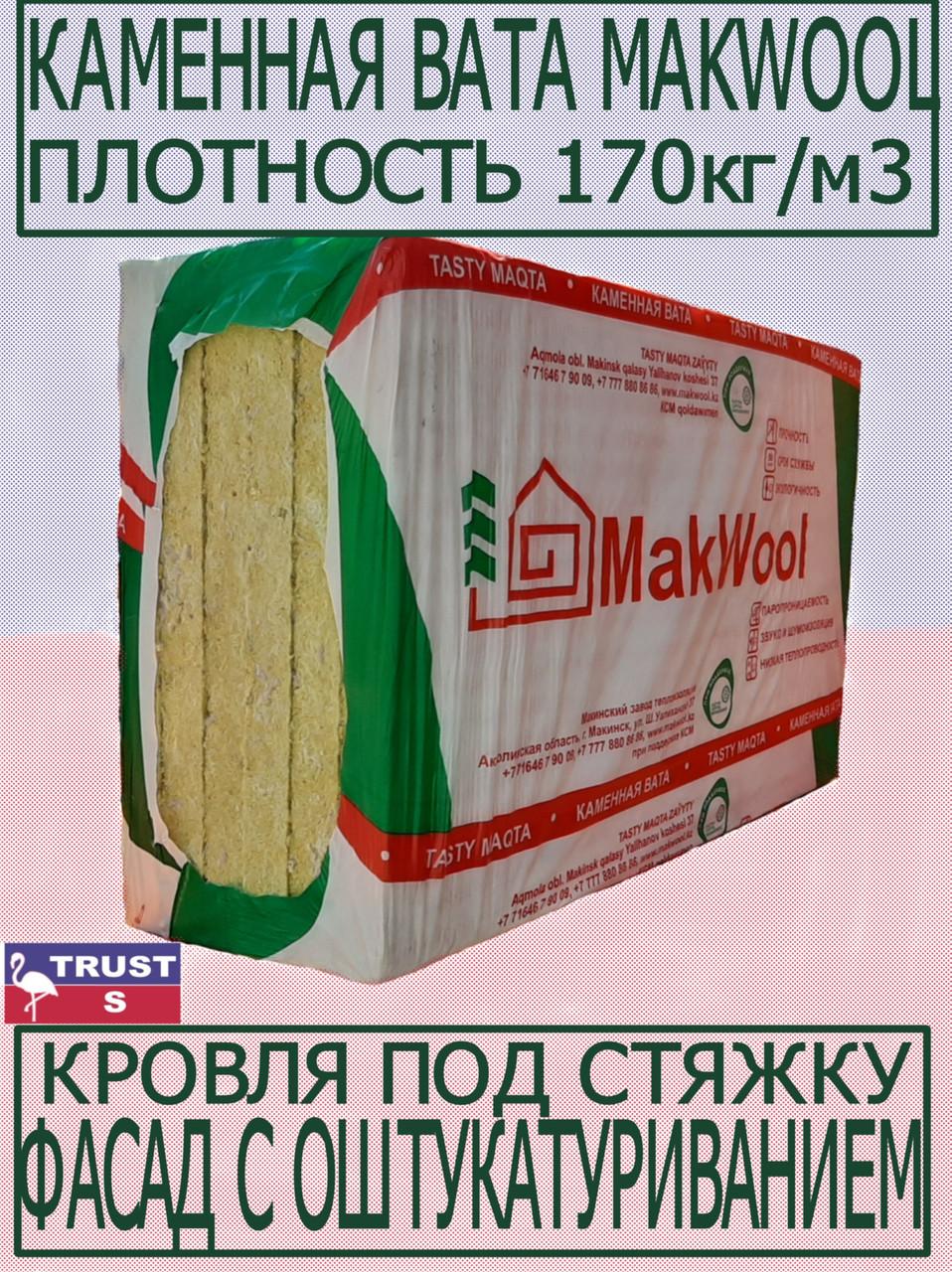 Утеплитель для нагружаемой кровли MAKWOOL ППЖ 170