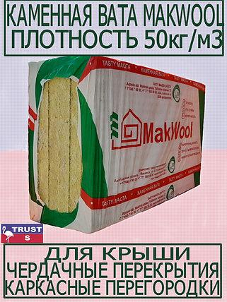 Утеплитель Минплита Минвата MAKWOOL П50, фото 2