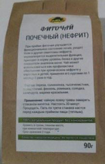 Фиточай Почечный (Нефрит), 90гр
