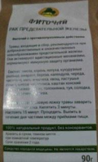 Фиточай Рак предстательной железы, 90гр