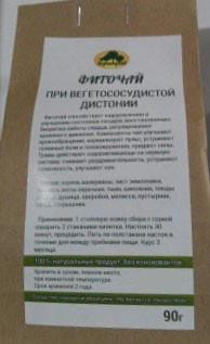 Фиточай При вегето-сосудистой дистонии, 90гр