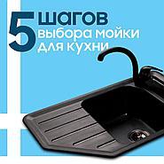 5 шагов выбора мойки для кухни