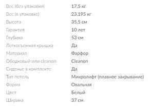 Унитаз подвесной: CITY NEW CLEAN ON с кр.дюр.slim, lift, e-off, белый, Сорт1,, фото 2