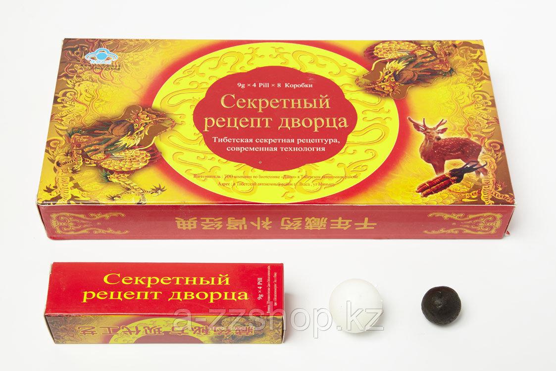 Секретный рецепт дворца ( полная упаковка 32 шарика )