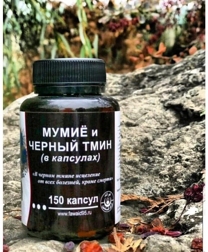 Мумие и Черный Тмин в Капсулах Фаваид, 150 капсул