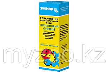 Кондиционер для аквариумной воды Метиленовый синий Зоомир