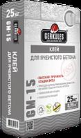 Клей для ячеистого бетона Gerkules GM-15 25 кг