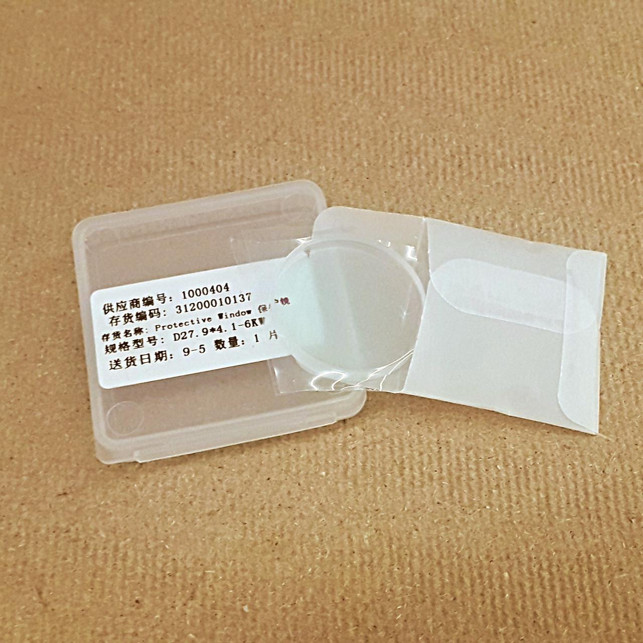 Защитное стекло нижнее D27.9*4,1 мм для волоконных лазерных станков