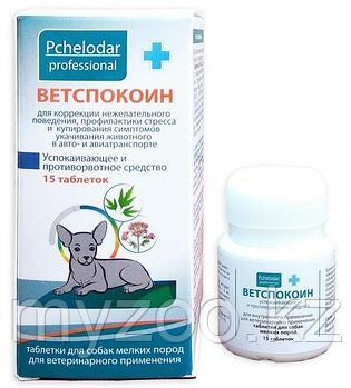 ВетСпокоин суспензия для собак мелких пород