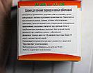 Шарики для лечения псориаза и кожных заболеваний, фото 3