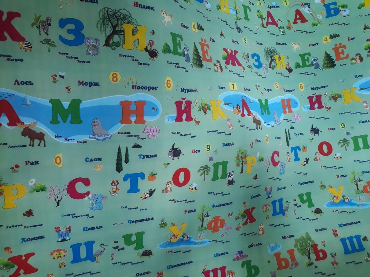 Термоковрик с русским алфавитом и дорогой. Размер 1,8 м.*1,5 м.* 1 см.