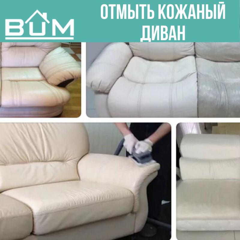 Отмыть кожаный диван