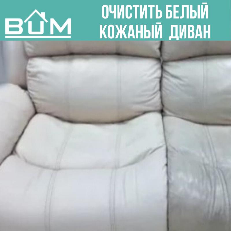 Очистить кожаный белый диван