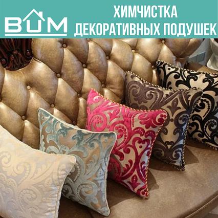 Химчистка декоративных подушек на дому