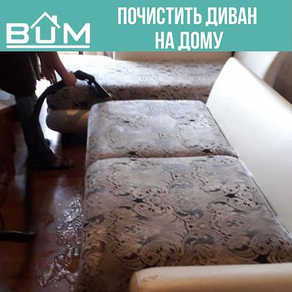 Почистить диван на дому