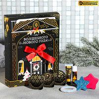 Адвент - календарь 'Волшебного Нового Года' 8 предметов