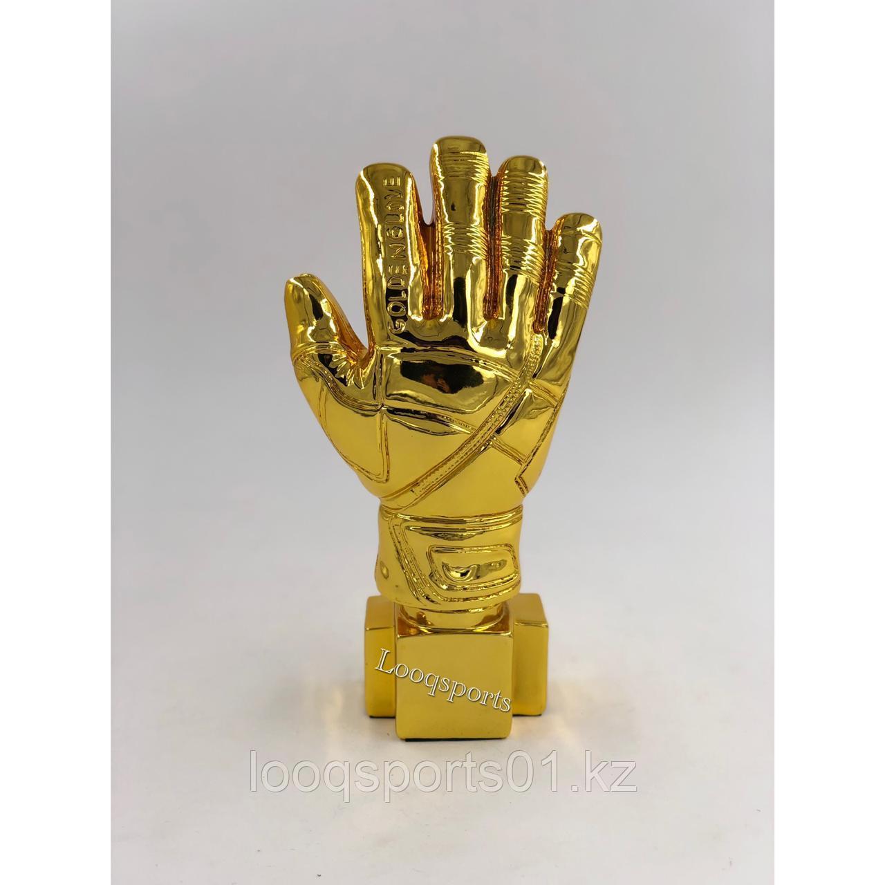 Наградная статуэтка золотая перчатка Кубок мира