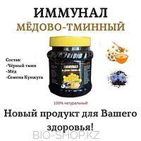 Иммунал мёдово-тминный