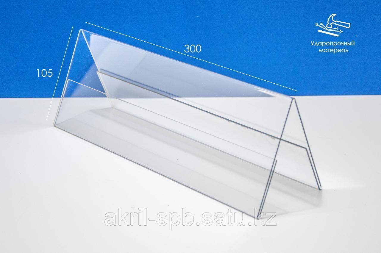 Конференц-табличка 300х105 ПЭТ 1,5мм