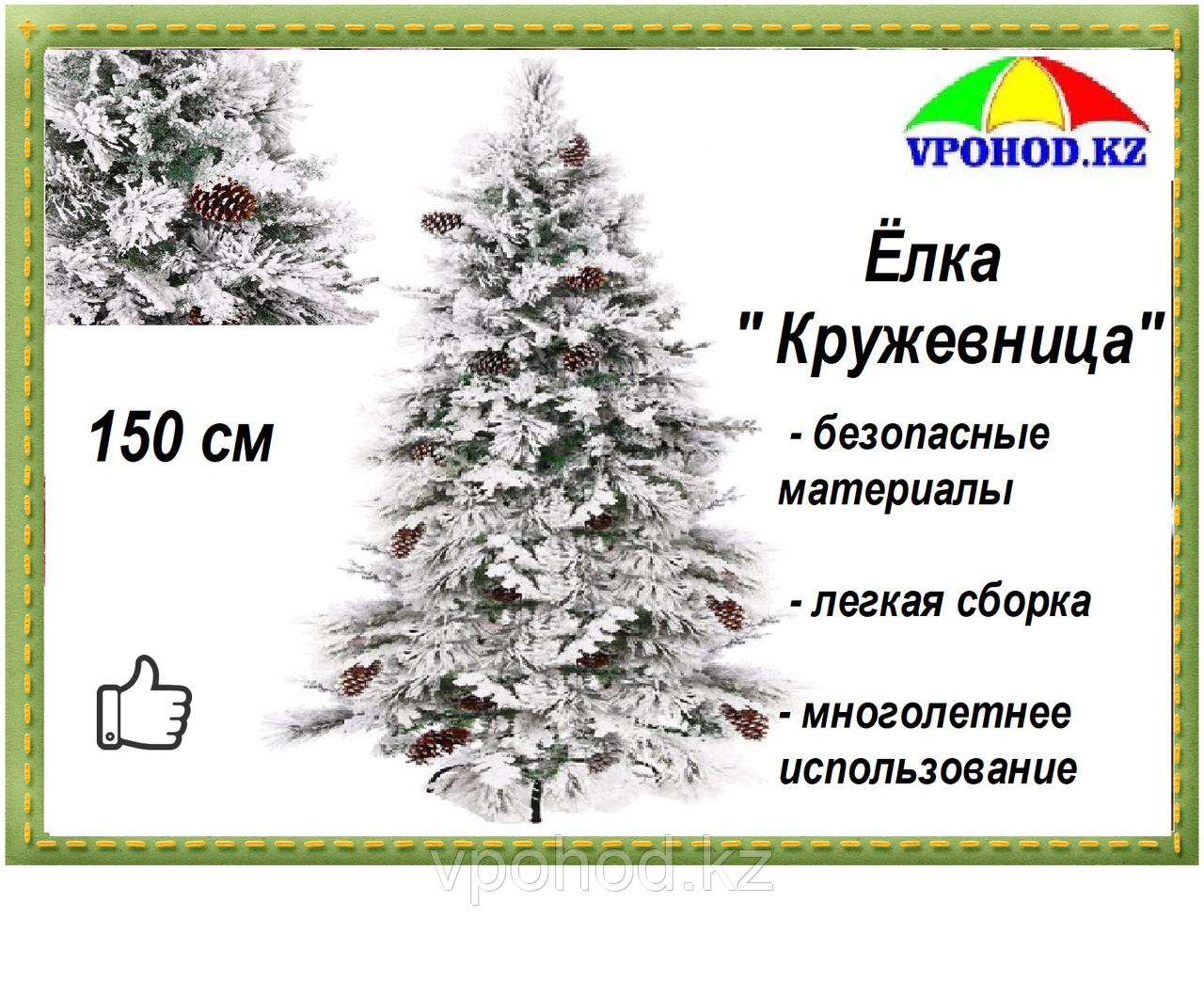 "Ёлка искусственная ""Кружевница"" 1,5 м"