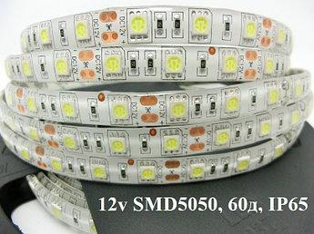 Led лента SMD 5050 12v IP65, 60 диодов/метр. Катушка 5м, герметичная самоклеющаяся, ВСЕХ ЦВЕТОВ!