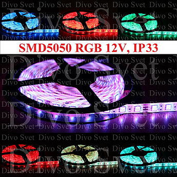 Led лента SMD 5050 12v IP33, 60 диодов/метр. RGB разноцветная, катушка 5м, не герметичная