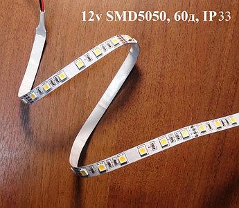 Led лента SMD 5050 12v IP33, 60 диодов/метр. Катушка 5м, не герметичная самоклеющаяся, ВСЕХ ЦВЕТОВ!