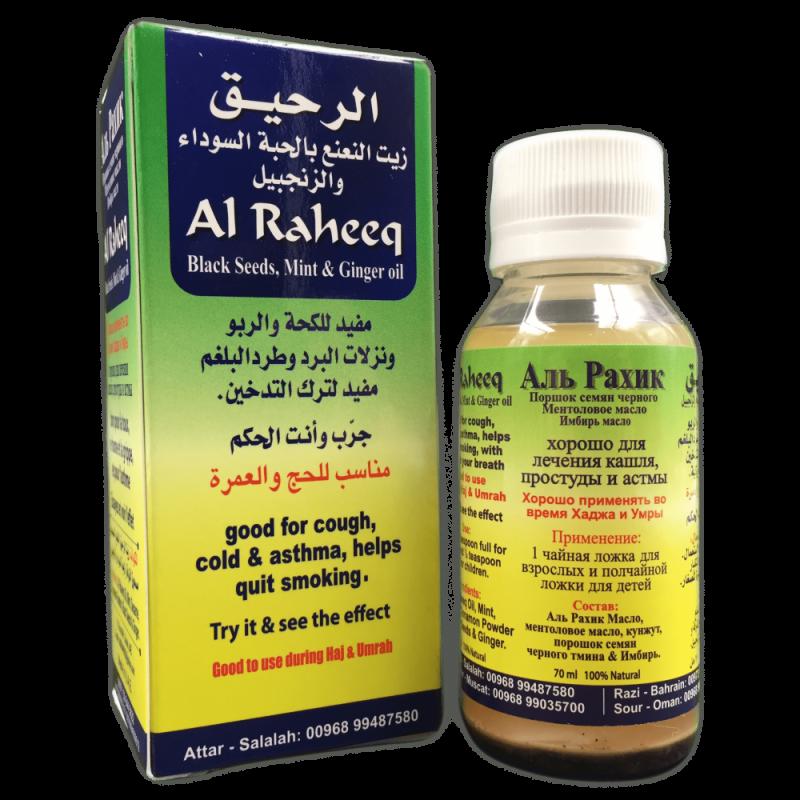 """Сироп """"Аль Рахик"""" от кашля и простуды с черным тмином «Al Raheeq»"""