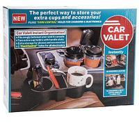 Органайзер для автомобиля CAR VALET