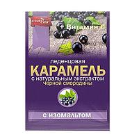 Карамель мини с натуральным экстрактом черной смородины и витамином С 50г