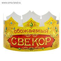 Корона «Обожаемый свёкор», набор 6 шт.
