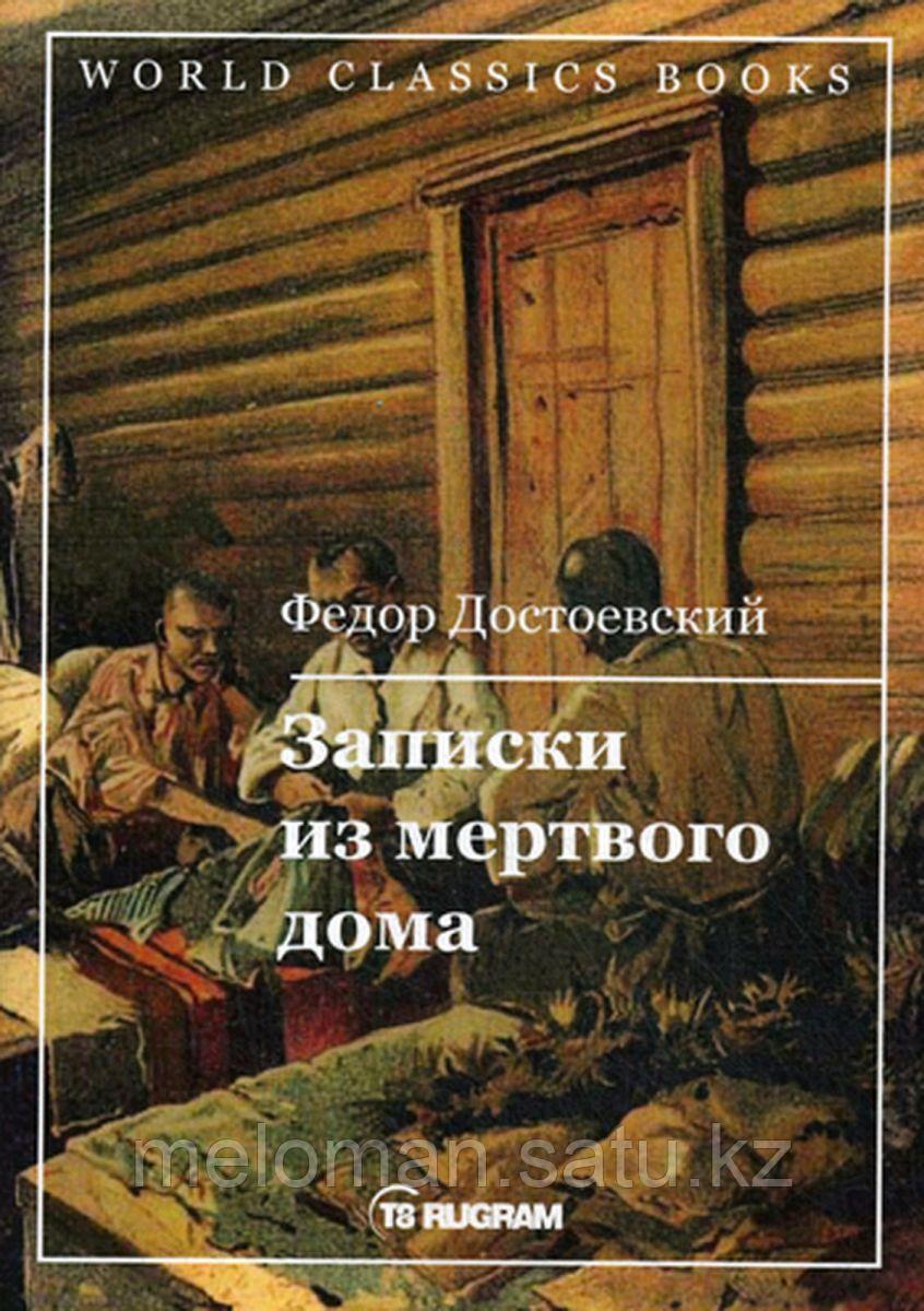 Достоевский Ф. М.: Записки из мертвого дома - фото 2