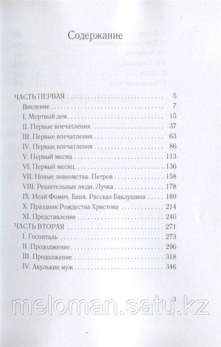 Достоевский Ф. М.: Записки из мертвого дома - фото 3