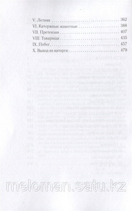 Достоевский Ф. М.: Записки из мертвого дома - фото 4