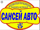 SANSEI-AUTO
