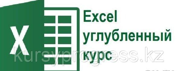 """Курсы """"Microsoft Excel продвинутый уровень"""""""