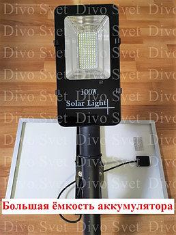 Комплект светильника на солнечной батарее 100W (Улучшенная серия). Солнечный уличный консольный светильник 100