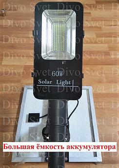 Комплект светильника на солнечной батарее 60 W (Улучшенная серия). Солнечный уличный консольный светильник 60W